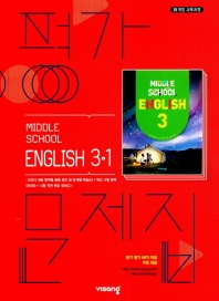 중학 영어 중3-1 평가문제집(2020)