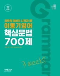 2022 이동기 영어 핵심문법 700제 3weeks