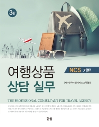 여행상품 상담 실무 NCS 기반