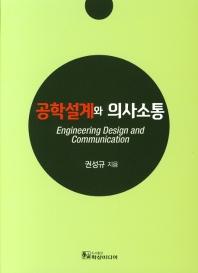 공학설계와 의사소통