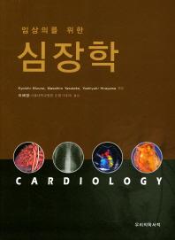 임상의를 위한 심장학