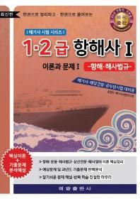 한권으로 정리하고 한권으로 풀어보는 1 2급 항해사. 1: 이론과 문제(1)