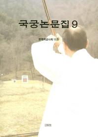 국궁논문집. 9
