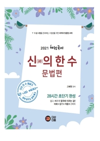 혜원국어 신의 한 수: 문법편(2021)