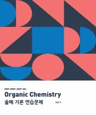 Organic Chemistry 솔메 기본 연습문제