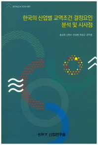 한국의 산업별 교역조건 결정요인 분석 및 시사점