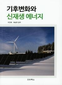기후변화와 신재생 에너지
