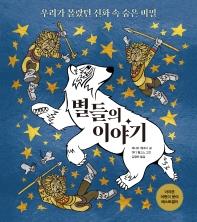 별들의 이야기