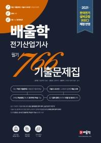 배울학 전기산업기사 필기 766 기출문제집(2021)