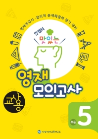 안쌤의 맛있는 영재 모의고사 초등 5학년(교사용)