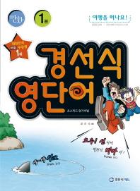 만화 경선식 영단어 초스피드 암기비법. 1
