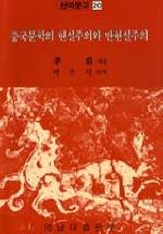 중국문학의 현실주의와 반혁실주의(천마문고 20)