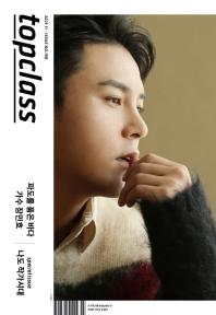 톱클래스(topclass)(2020년 11월호)