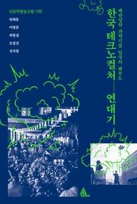 한국 테크노컬처 연대기   배반당한 과학기술 입국의 해부도