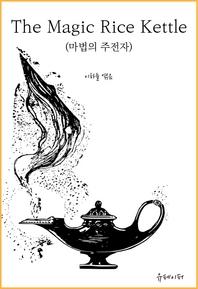 The Magic Rice Kettle (마법의 주전자)