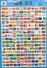 베스트 세계국기(벽보)