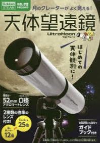 天體望遠鏡ULTRAMOON