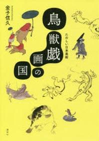 鳥獸戱畵の國 たのしい日本美術