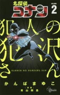 名探偵コナン犯人の犯澤さん VOLUME2
