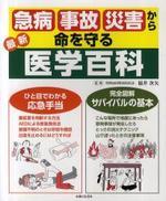 最新急病.事故.災害から命を守る醫學百科