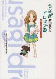 うさぎドロップ9.5 映畵.アニメ.原作公式ガイドブック