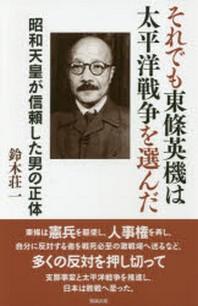 それでも東條英機は太平洋戰爭を選んだ 昭和天皇が信賴した男の正體