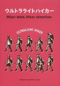 ウルトラライトハイカ- HIKER STYLE,HIKER DIRECTION.