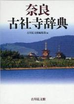 奈良古社寺辭典