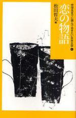 中學生までに讀んでおきたい日本文學 6