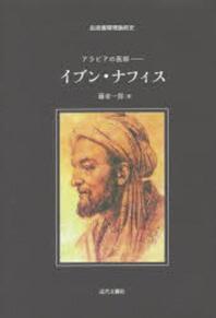 アラビアの醫師-イブン.ナフィス 血液循環理論前史