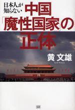 日本人が知らない中國「魔性國家」の正體