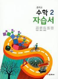 중학교 수학2 자습서(2020)