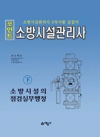 소방시설관리사(하): 소방시설의 점검실무행정(2020)