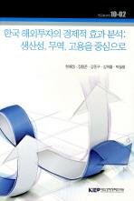 한국 해외투자의 경제적 효과분석: 생산성 무역 고용을 중심으로