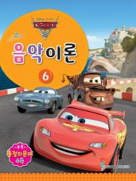 Disney Pixar(디즈니 픽사) 음악이론. 6