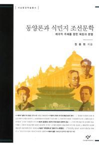 동양론과 식민지 조선문학