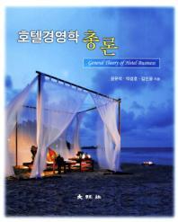 호텔경영학 총론