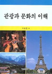 관광과 문화의 이해
