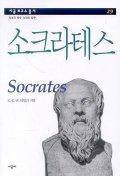 소크라테스(시공로고스총서 29)