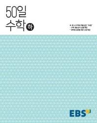 EBS 50일 고등 수학(하)(2020)