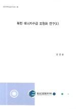 북한 에너지수급 모형화 연구 2