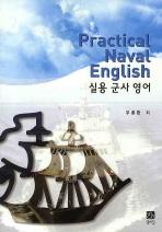 실용 군사 영어