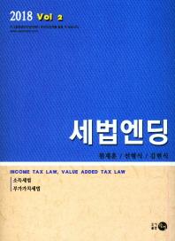 세법엔딩 2: 소득세법,부가가치세법(2018)