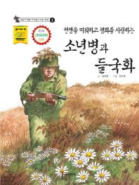 전쟁을 미워하고 평화를 사랑하는 소년병과 들국화