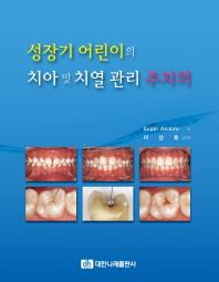 성장기 어린이의 치아 및 치열 관리 주치의