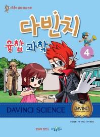 다빈치 융합 과학 4학년