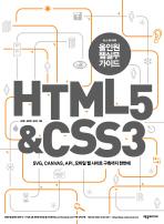 올인원웹실무가이드 HTML 5 CSS 3