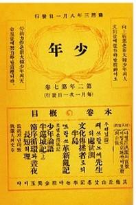 소년잡지 제9호(1909)(복제(영인)본)