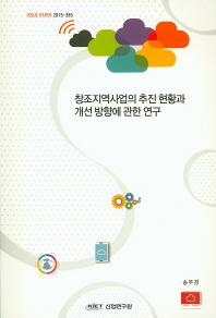 창조지역사업의 추진 현황과 개선 방향에 관한 연구
