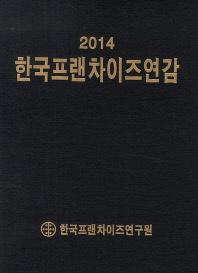 한국프랜차이즈연감(2014)